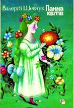 В.Шевчук«Панна квітів»