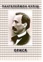 П. Куліш «Орися»