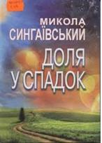 М. Сингаївський «Чорнобривці»