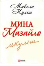 М. Куліш «Мина Мазайло»