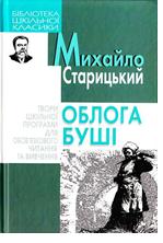 М. Старицький «Облога Буші»