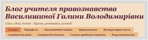 Блог Василишиної Г.В.