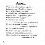 Кулик Лприса