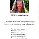 Берцюх Анастасия