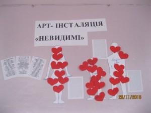 Арт-інсталяція «НЕВИДИМ» на знак підтримки та розуміння людей, які потрапили в ситуації торгівлі людьми.
