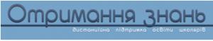 он-лайн система дистанційної освіти